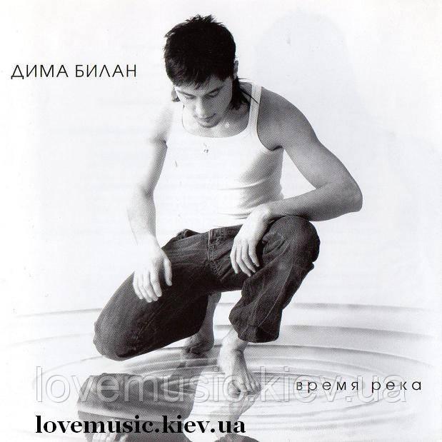 Музичний сд диск ДИМА БИЛАН Время река (2006) (audio cd)