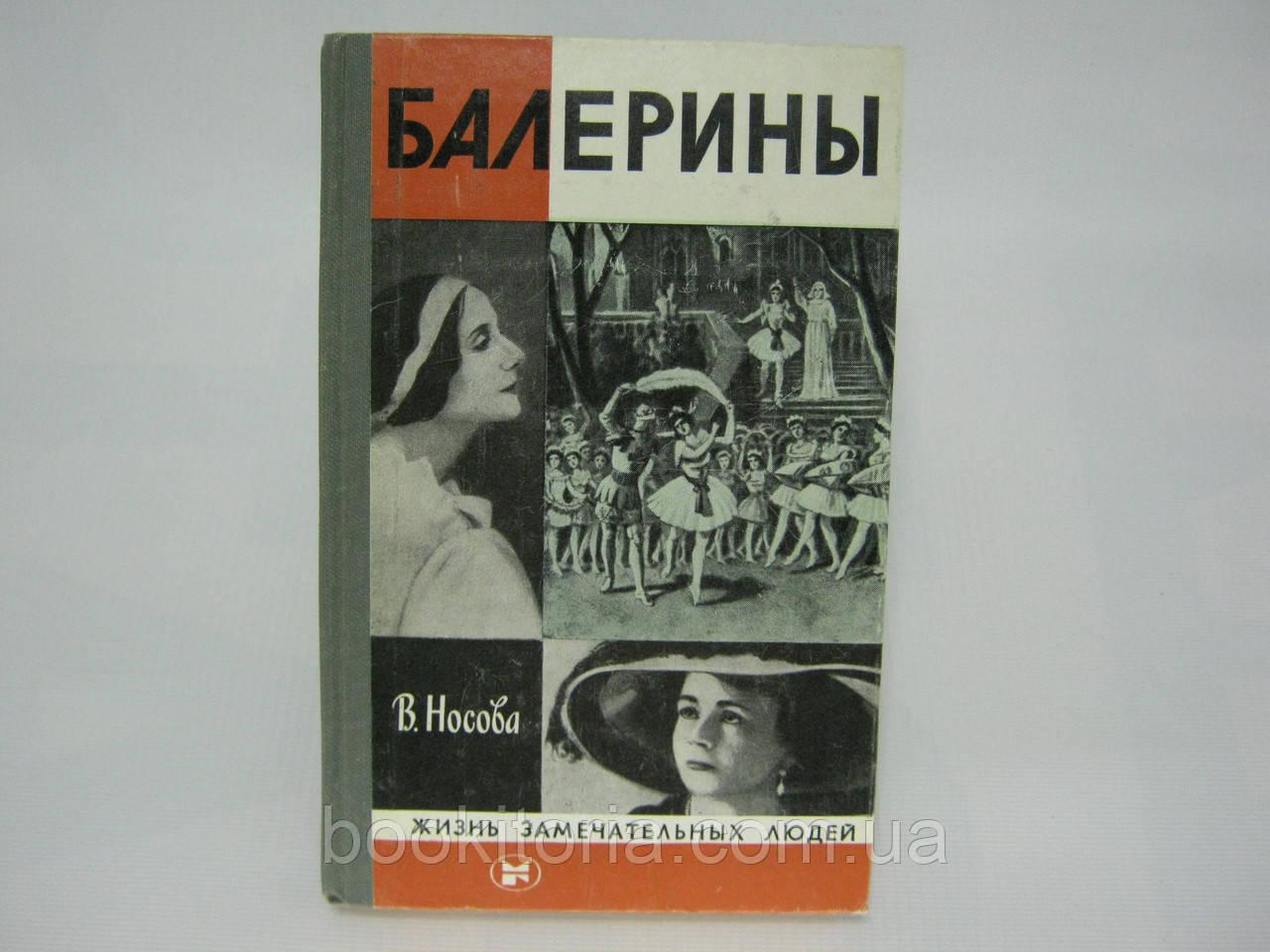 Носова В.В. Балерины (б/у).