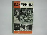 Носова В.В. Балерины (б/у)., фото 1