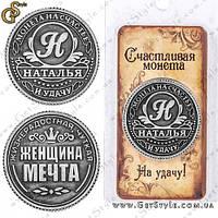"""Монета на удачу - """"Наталья"""" , фото 1"""