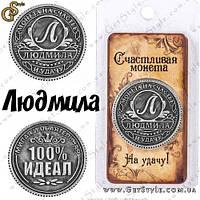 """Монета на удачу - """"Людмила"""", фото 1"""