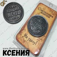 """Монета на удачу - """"Ксения"""""""