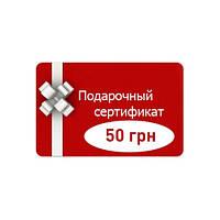 Подарочный сертификат на 50 гривен