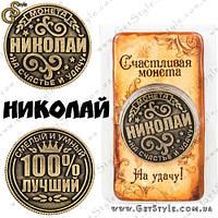 """Монета на удачу - """"Николай"""""""