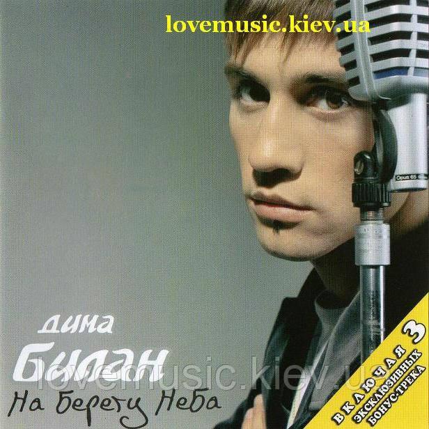 Музичний сд диск ДИМА БИЛАН На берегу неба (2005) (audio cd)