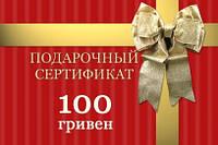 Подарочный сертификат на 100 гривен