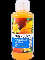 Крем-пена для ванн  Caribbean Fruit  1000 г. Fresh Juice