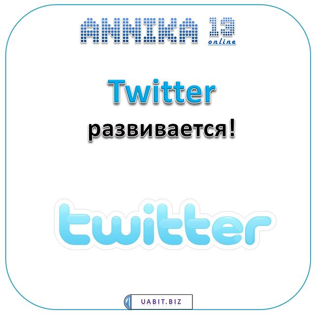 Twitter развивается!