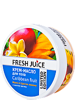 Крем-масло для тела Caribbean Fruit 225 мл Fresh Juice