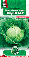 Капуста Голден Акр (0,5 гр)(Италия) Семена ВИА (в упаковке 10 пакетов)
