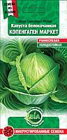 Капуста Копенгаген Маркет (0,5 г) Италия Семена ВИА (в упаковке 10 пакетов)
