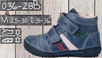 Демисезонная обувь для мальчика