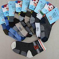 Носки  детские с защитой от скольжения. 26-31 р.  Детские  носки, гольфы, носочки для детей