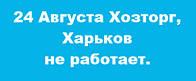 График работы Хозторг, Харьков на день независимости Украины.