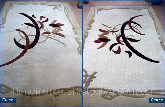 Прання килимів