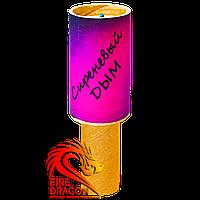 Цветная ручная дымовая шашка СИРЕНЕВЫЙ ДЫМ, время: 60 секунд, цвет дыма: сиреневый