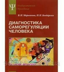 Диагностика саморегуляции человека. Моросанова В.И., Бондаренко И.Н.