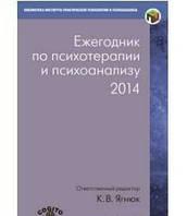 Ежегодник по психотерапии и психоанализу (2014). Ягнюк К.В.