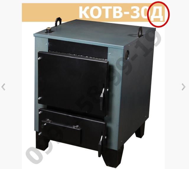 твердотопливный котел для дров КОТВ-30Д Огонек