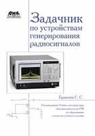 Сергей Гарматюк Задачник по устройствам генерирования радиосигналов
