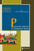 Русские земли в Средние века. Вернадский Г. В.