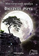 Мистический Оракул Дыхание Ночи / Mystical Oracle Breath of The Night