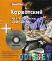 Хорватский разговорник и словарь 1 книга+1 аудио CD в коробке