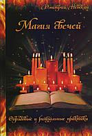 Магия свечей. Обрядовые и ритуальные практики. Невский Д.