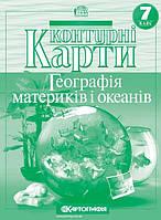 Атласи та контурні карти ( географія, історія) Зошити для практичних робіт