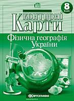 Картография КК География 8 кл.