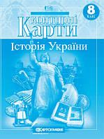 Картография КК История Украины 8 кл.