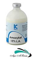 Амоксикел 15% (амоксицилин15%) 100мл, KELA ( Бельгия)