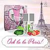 """Женский Подарочный набор """"Ooh La La, Paris"""" Ламбре / Lambre 2*8 ml"""