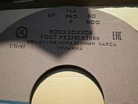 """Круг шлифовальный ПП 900х20х305 14А 25 СТ2 (F60 P) """"ВАЗ"""""""