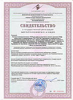 Свидетельство государственной регистрации для экспорта в Таможенный союз