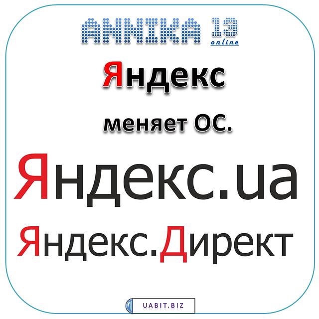 Яндекс меняет ОС.