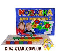 Детская мозаика для малышей № 3 (127 эл) (0908)
