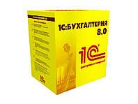 1С:Бухгалтерия 8 для Украины ПРОФ