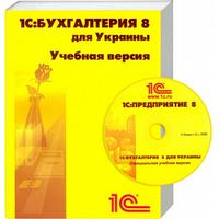 1С:Бухгалтерия 8.0. Учебная версия для Украины