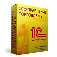 Купить 1С:Предприятие 8. Управление торговлей для Украины