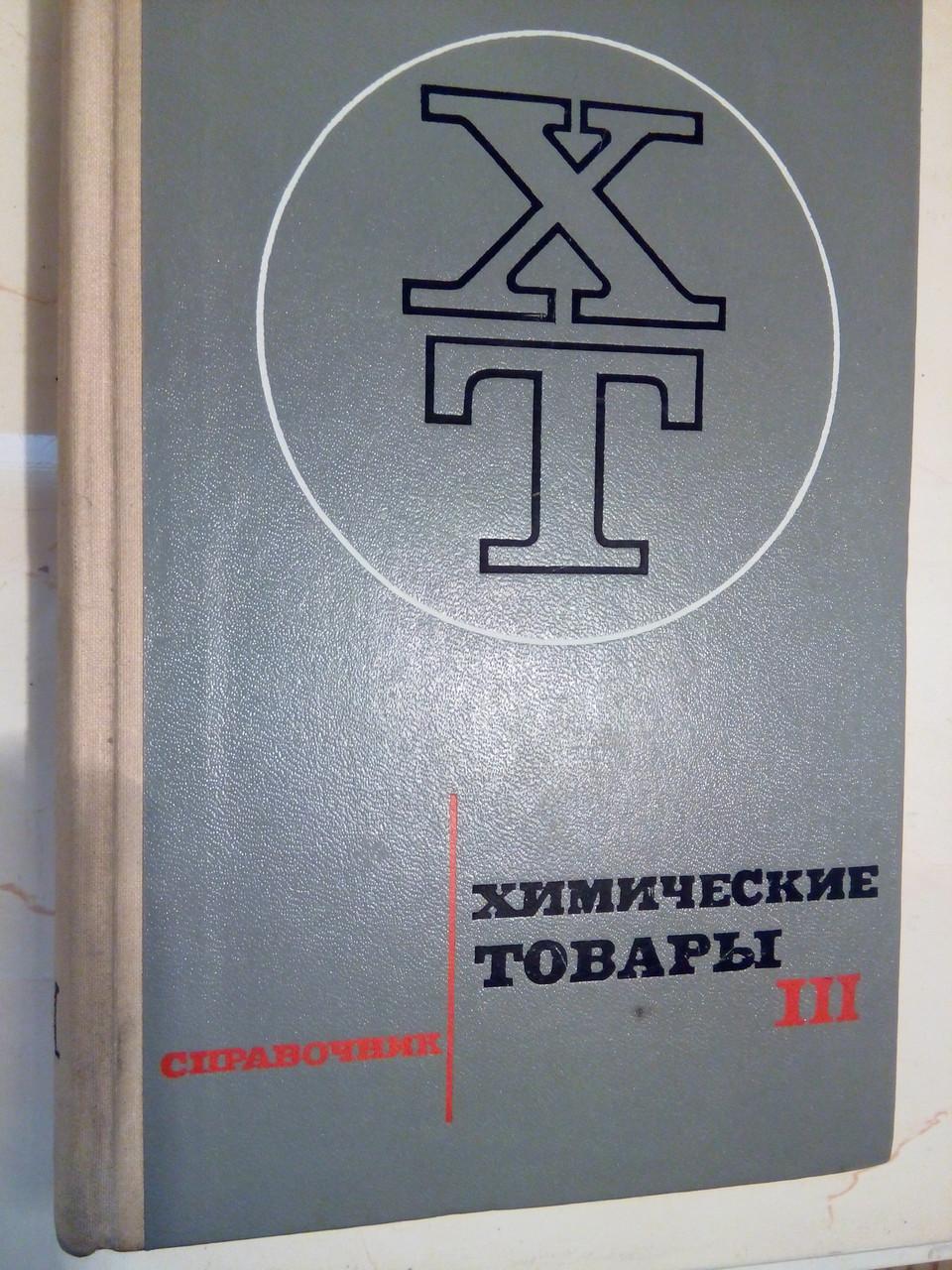 Химические товары Том 3.