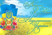 Вітаємо з Днем незалежності України