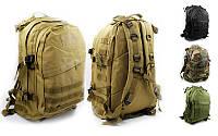 Рюкзак тактический (рейдовый) V-40л TY-028 (PL, NY, р-р 48х35х16см, цвета в ассортименте)