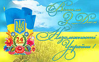 С днем города! Сднем независимости Украины!