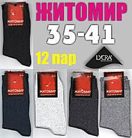 Носки женские демисезонные х/б Житомир LYCRA ассорти  чёрный, синий, серый, светло серый и тёмно серый НЖД-435