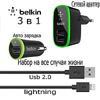 Зарядный комплект Belkin Micro Charger Kit 220V +12V + LIGHTNING cable, USB 1Amp
