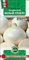 Лук Белый глобус (0,5 г) (Италия) Семена ВИА (в упаковке 10 пакетов)