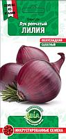 Лук Лилия (0,5 г) (Италия) Семена ВИА (в упаковке 10 пакетов)