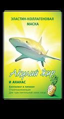 Акулий жир и ананас Маска биопилинг и питание для чувствительной кожи лица