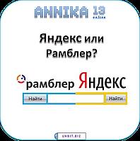 Яндекс или Рамблер?